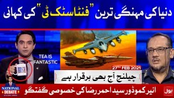 PAF Surprise Day   Syed Ahmer Raza   National Debate with Jameel Farooqui   27th February 2021