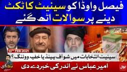 Senate Election | Tabdeeli with Ameer Abbas Complete Episode | 13th February 2021