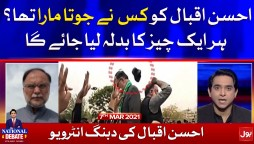 Ahsan Iqbal and Shoe   National Debate with Jameel Faroorui Complete Episode 7th March 2021