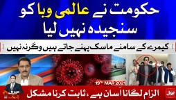 Covid 19 Pandemic | Meri Jang with Noor ul Arfeen Complete Episode 21 March 2021