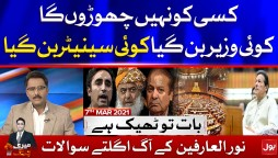 PM Imran Khan and Vote of Confidence | Meri Jang with Noor Ul Arfeen Complete Episode 7th March 2021