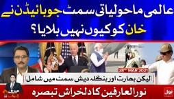 Joebiden Did Not Invite PM Imran Khan | Meri Jang with Noor ul Arfeen Complete Episode 28 March 2021