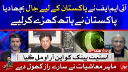 IMF Trap For Pakisan | Tabdeeli with Ameer Abbas Complete Episode 28 March 2021