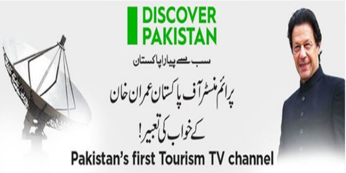 Discover Pakistan first channel to promote Pakistan's beauty
