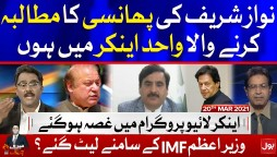 PDM vs PTI Government | Inflation in Pakistan | Meri Jang with Noor ul Arfeen | 20th March 2021