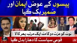 Senate Election | PM Imran Khan | Meri Jang with Noor ul Arfeen | 6th March 2021