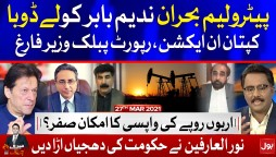 Petroleum Crisis | Imran Khan vs Nadeem Babar | Meri Jang with Noor ul Arfeen | 27th March 2021