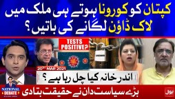PM Imran Khan   Lockdown in Pakistan?   National Debate with Jameel Farooqui   20th March 2021