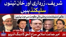 Siraj ul Haq Dabang Interview   National Debate with Jameel Farooqui   27th March 2021