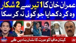 Senate Chairman   PM Imran Khan vs PDM   National Debate with Jameel Farooqui   13th March 2021