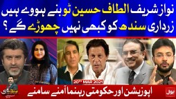 Opposition vs PTI Leaders | Tabdeeli with Ameer Abbas | 20th March 2021
