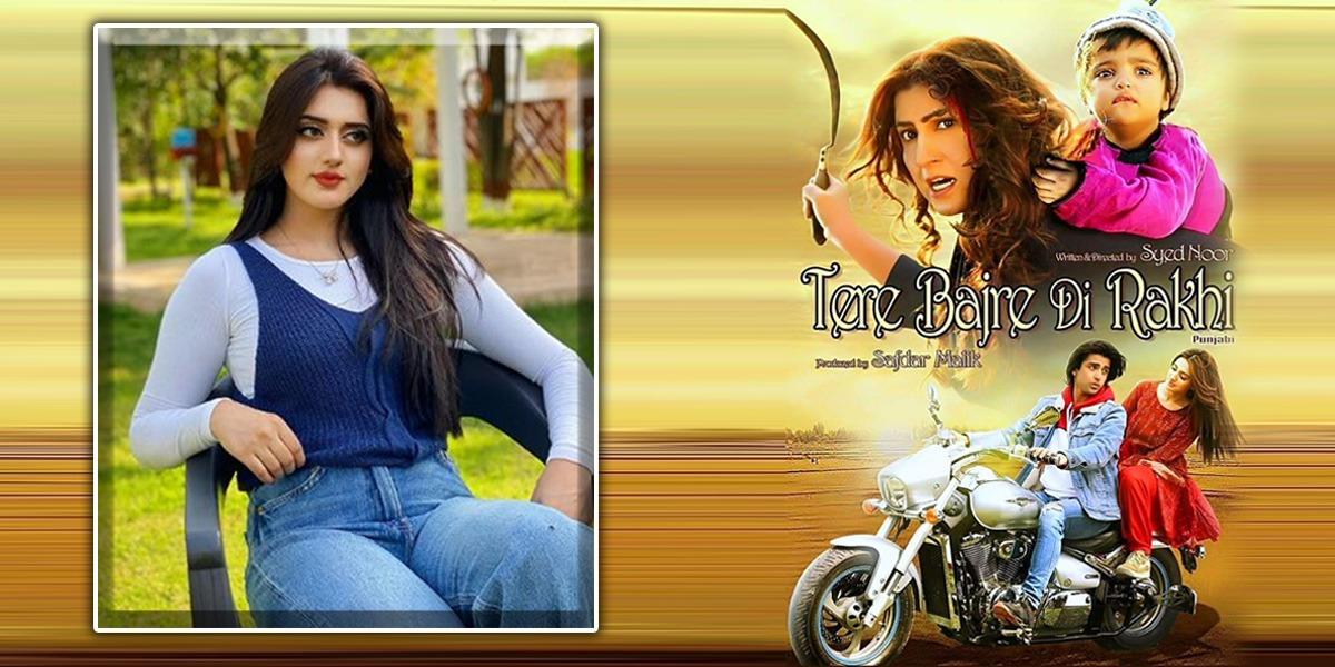 Jannat Mirza film debut