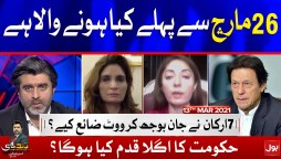 Rejected Votes Conspiracy | Tabdeeli with Ameer Abbas | 13th March 2021