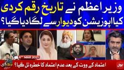PM Imran Khan Victory Day | Tabdeeli with Ameer Abbas | 6th March 2021