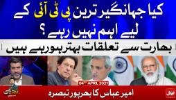 Jahangir Tareen and Modi | Tabdeeli with Ameer Abbas Complete Episode 4 April 2021