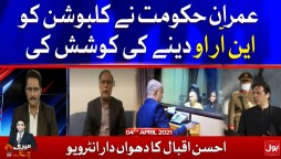 Ahsan Iqbal Latest Interview with Noor ul Arfeen Complete Episode 4 April 2021