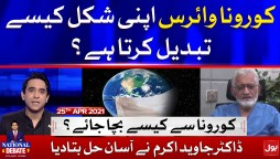 National Debate with Jameel Farooqui Complete Episode 25 April 2021