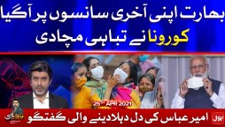 India at its Worst COVID19 | Tabdeeli with Ameer Abbas Complete Episode 25 April 2021