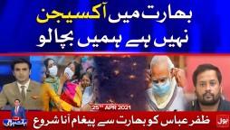 Coronavirus India at its Worst | Ab Baat Hogi with Faysal Aziz khan Complete Episode 25 April 2021