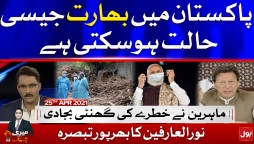 Pakistan and India Covid19 Situation | Meri Jang with Noor ul Arfeen Complete Episode 25 April 2021