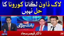 Lockdown is not Corona Solution | Dr Qaiser Sajjad