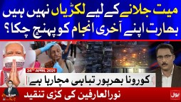 Covid19 India at Worst | Meri Jang with Noor ul Arfeen Complete Episode 24 April 2021