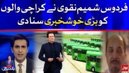 Firdous Shamim Naqvi Announced Good News for Karachi || Faysal Aziz || Ab Baat Hogi