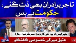 Business Leader Atiq Mir Reaction to Government SOPs || Ab Baat Hogi