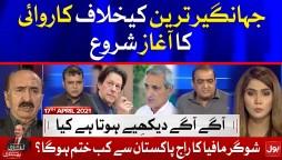 Jahangir Tareen's Accountability Begins | Ek Leghari Sab Pe Bhari | 17th April 2021