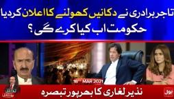 Business Community vs PTI Government || Ek Leghari Sab Pe Bhari || 18th April 2021