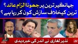 False accusation against Jahangir Tareen? || Nazir Leghari Inside Story || Ek Leghari Sab Pe Bhari