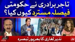 Business Trader vs PTI Government || Nazir Leghari Analysis || Ek Leghari Sab Pe Bhari