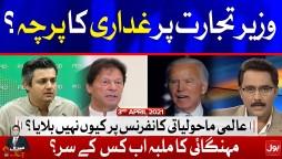 PM Imran Khan vs Joe Biden | Meri Jang with Noor ul Arfeen | 3rd April 2021