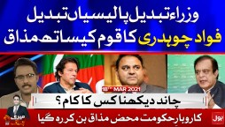 Ministers Change Policies || Meri Jang with Noor ul Arfeen || 18th April 2021