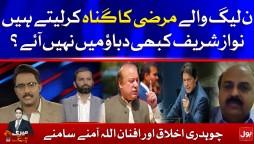 Chaudhry Akhlaq and Afnan Ullah Khan Face to Face || Noor ul Arfeen || Meri Jang