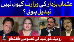 Why Doesn't Usman Buzdar's Ministry Change? | Romina Khurshid Latest Interview | Meri Jang