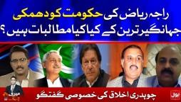 Jahangir Tareen's Demands || PTI Government || Meri Jang || Noor ul Arfeen