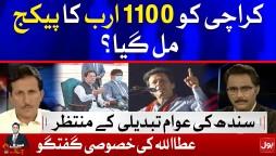 The Karachi Package || PM Imran Khan U-Turn? || Meri Jang || Noor ul Arfeen