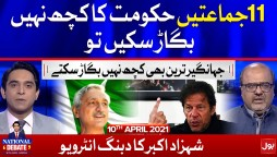 Jahangir Tareen vs PM Imran Khan   Shahzad Akbar Dabang Interview   National Debate   10 April 2021