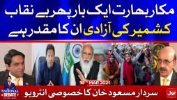 Kashmir Conflict || India vs Pakistan || Sardar Masood Khan || National Debate with Jameel Farooqui || 18th April 2021