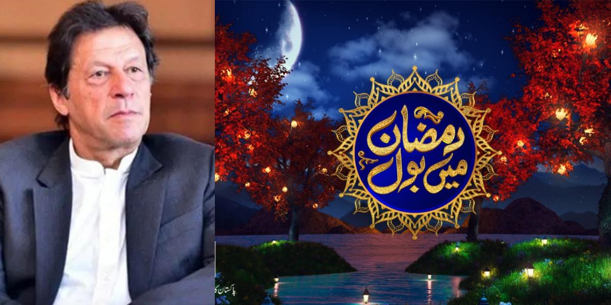 PM Imran Ramadan Special Message