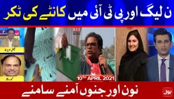 NA-75 Daska Election | Special Transmission Complete | 10th April 2021