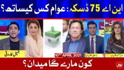 Daska By-Election 2021 | Special Transmission Complete | 10th April 2021