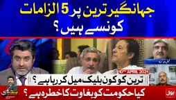 Jahangir Tareen in Trouble | Tabdeeli with Ameer Abbas | 10th April 2021