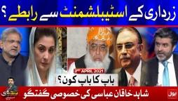 Shahid Khaqan Abbasi Interview | Tabdeeli with Ameer Abbas | 3rd April 2021