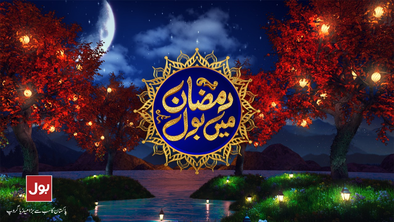 Ramadan 2021 Greetings