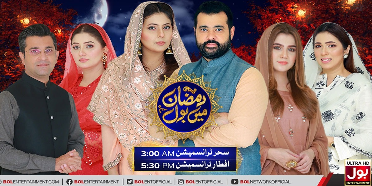 BOL Special Transmission 'Ramazan Mein BOL' To Commence With Zeal
