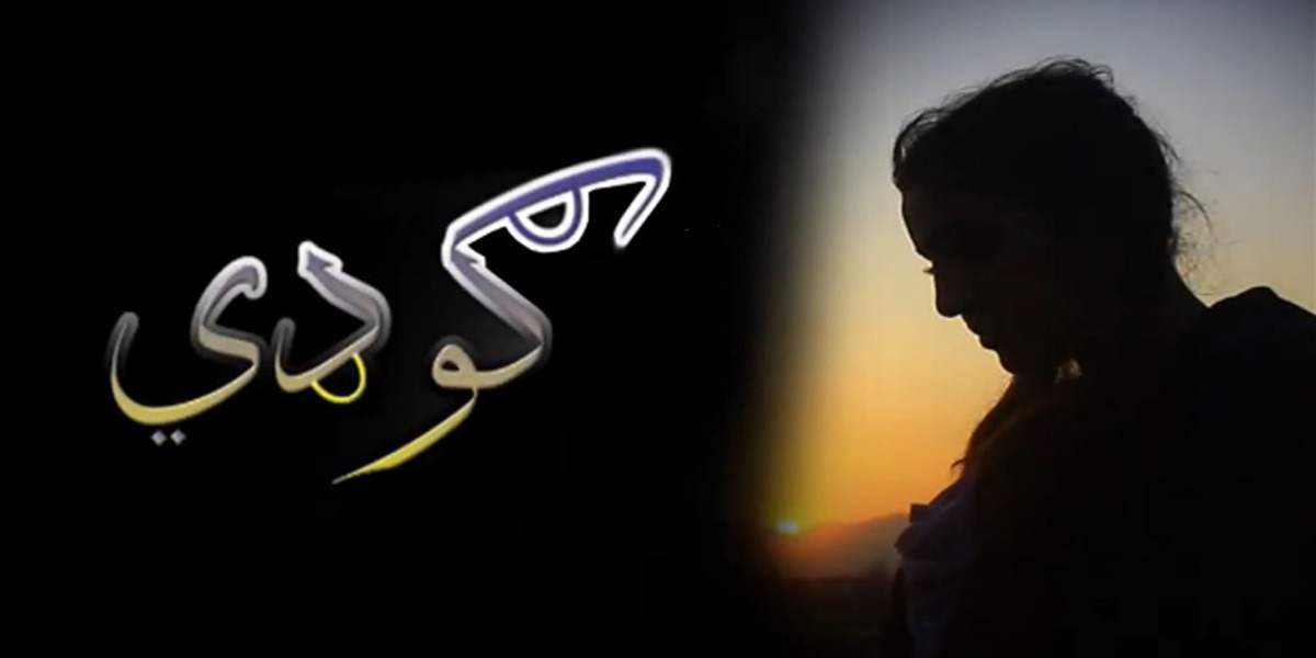 GUDAI: First Pashto Web Series On Issue Of Child Marriage