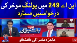 Requests for late polling in NA-249 rejected | AB Baat Hogi