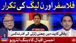 Ahsan Iqbal Dabang Interview || National Debate with Jameel Farooqui || 17th April 2021